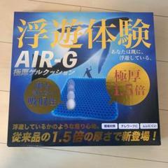"Thumbnail of ""極厚ゲルクッション AIR G 座布団 クッション"""