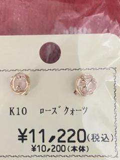 """Thumbnail of """"K10  ローズクォーツ"""""""