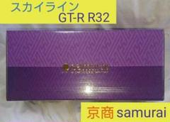 "Thumbnail of ""京商 samurai スカイライン GT-R R32"""