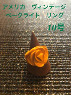 "Thumbnail of ""アメリカ ヴィンテージ ベークライト ローズ リング 10号"""