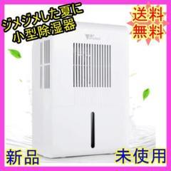 "Thumbnail of ""除湿機 衣類乾燥機 小型 1500ML大容量日本語説明書付"""