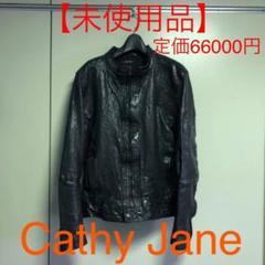 "Thumbnail of ""Cathy Jane レザージャケット"""