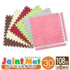 """Thumbnail of """"ジョイントマット 30cm ラグマット 洗える カーペット 6畳 108枚"""""""