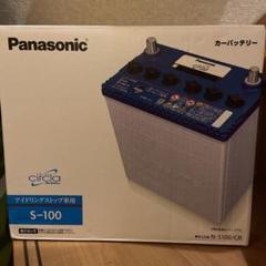 "Thumbnail of ""カーバッテリー☆Panasonic"""