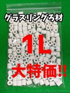 "Thumbnail of ""グラスリングろ材1L"""