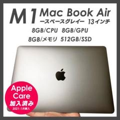 """Thumbnail of """"M1 MacBook Air2020"""""""