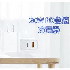 【コンパクト・次世代の充電速度】 PD充電器 急速充電器 アダプタ Type-C