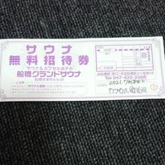 "Thumbnail of ""船橋グランドサウナ カプセルホテル 無料券 サウナ"""