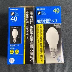 "Thumbnail of ""東芝 蛍光水銀ランプ 2セット HF40X-F"""