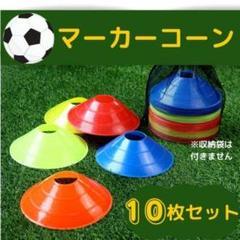 "Thumbnail of ""マーカーコーン 5色10枚セット サッカー フットサル トレーニング フラット"""