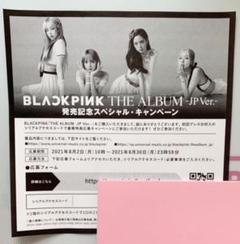 "Thumbnail of ""BLACKPINK THE ALBUM 発売記念キャンペーン応募用シリアルコード"""