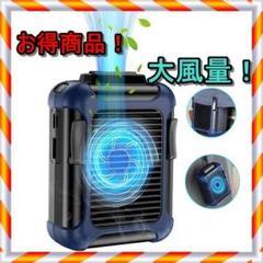 "Thumbnail of ""腰ベルト扇風機 BangLede 4000mAh大容量 腰掛け扇風機"""