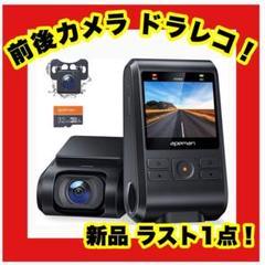 """Thumbnail of """"❤️大特価❤️新品❤️ドライブレコーダー 前後カメラ 32Gカード付き 200万画素"""""""