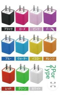 "Thumbnail of ""USB ACアダプター 2.1A スマートフォン充電"""