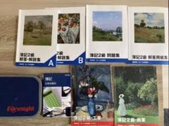 "Thumbnail of ""フォーサイト foresight 簿記2級 二級 商業工業セット 講義DVD付"""