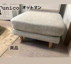 "Thumbnail of ""【値下げ】unico オットマン"""