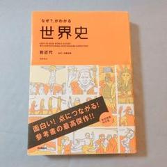 "Thumbnail of ""「なぜ?」がわかる世界史 前近代(古代~宗教改革)"""