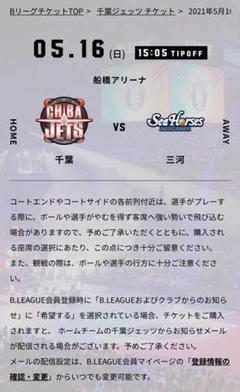 """Thumbnail of """"千葉ジェッツ チケット 5/16 1枚"""""""