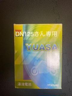 "Thumbnail of ""台湾湯浅 台湾ユアサ バッテリー YTX7L-BS  YUASA バイク"""
