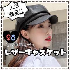 "Thumbnail of ""SALE!! キャスケット レザー 黒 ブラック 小顔効果"""