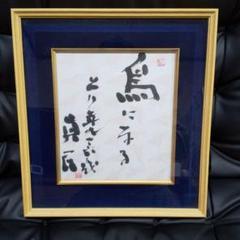 "Thumbnail of ""坂村真民 書 鳥になる  伊予 愛媛 色紙額 仏教詩人 骨董"""