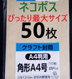 "Thumbnail of ""【ネコポスピッタリサイズ】クラフト封筒 角形A4号 50枚"""