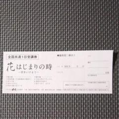 "Thumbnail of ""値下げ❗️2021 池坊 巡回講習チケット 一日券"""