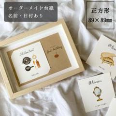 """Thumbnail of """"選び乗りカード 水彩タッチ 正方形(名前・日付あり)"""""""