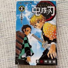 "Thumbnail of ""鬼滅の刃 3"""