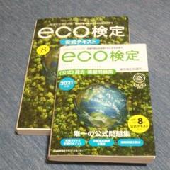 "Thumbnail of ""【eco検定セット】<最新>改訂8版 公式テキスト&過去・模擬問題集"""