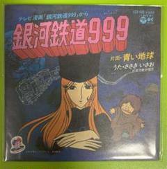 """Thumbnail of """"【昭和アニメ】銀河鉄道999バンダイお菓子CDなつかしのヒーロー&ヒロイン"""""""
