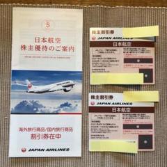 "Thumbnail of ""JAL 株主優待券"""