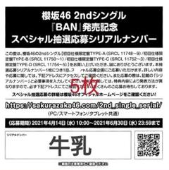"Thumbnail of ""櫻坂46 シリアルナンバー 応募券 5枚"""