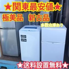 "Thumbnail of ""530 送料設置無料 新生活応援 格安 冷蔵庫 洗濯機 セット"""