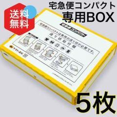 "Thumbnail of ""宅急便コンパクト専用BOX 箱型 5枚 クロネコヤマト 専用箱 梱包資材"""