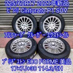"Thumbnail of ""225/60R17 2021年新品タイヤ&美品ブリヂストンECO FORME"""