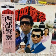 """Thumbnail of """"西部警察★サウンド・トラック総集編★LPレコード"""""""