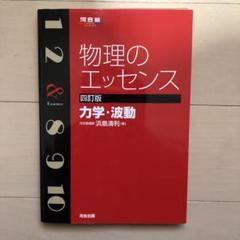 "Thumbnail of ""物理のエッセンス力学・波動"""