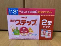 "Thumbnail of ""明治 ステップミルク 2缶"""