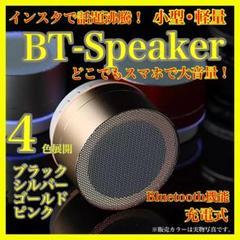 """Thumbnail of """"Bluetooth スピーカー  桃 ピンク 持ち運び 小型 LED 音楽"""""""