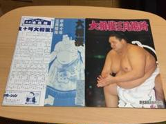 "Thumbnail of ""大相撲 三月場所 冊子&パンフレット"""