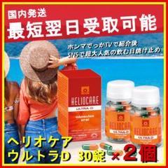 """Thumbnail of """"ヘリオケア ウルトラD 30錠×2個 【heliocare 日焼け止め】"""""""