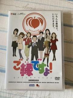 "Thumbnail of ""DVD ご縁ですよ"""