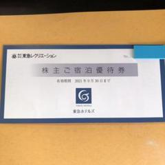 "Thumbnail of ""東急レクリエーション株主優待券 東急ホテル、東急REIホテル"""
