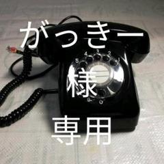 """Thumbnail of """"黒電話"""""""