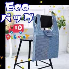 """Thumbnail of """"エコバッグ 青ストライプ シンプル コンパクト❀送料無料"""""""