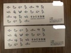 "Thumbnail of ""すみだ水族館 入場券 ペア チケット"""