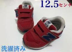 "Thumbnail of ""ニューバランス313 赤 レッド 紺 12.5センチ 洗濯済み"""