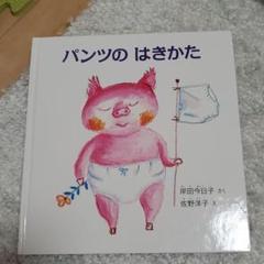 "Thumbnail of ""パンツのはきかた"""