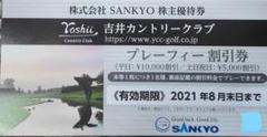"""Thumbnail of """"SANKYO 株主優待券 1枚"""""""